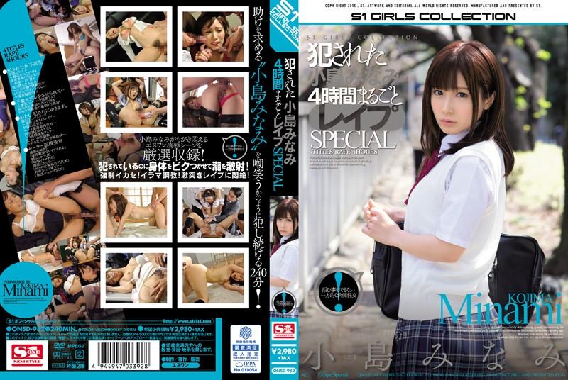 Violated Minami Kojima 4 Hour Complete Rape SPECIAL