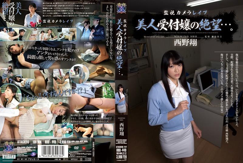 Rape on Hidden Camera: Beautiful Receptionist's Despair - Sho Nishino