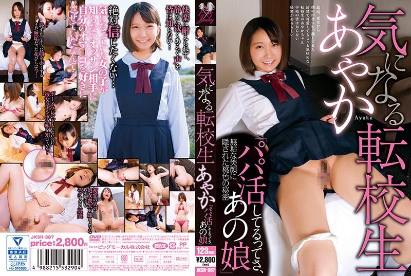 A Hot Exchange Student Ayaka