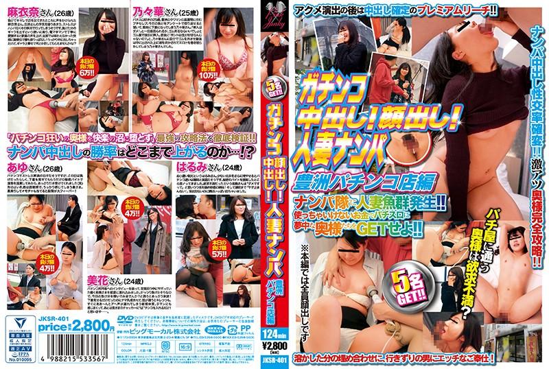 Gachinko Pies!Appearance!Married Woman Pick-up Toyosu Pachinko Parlor