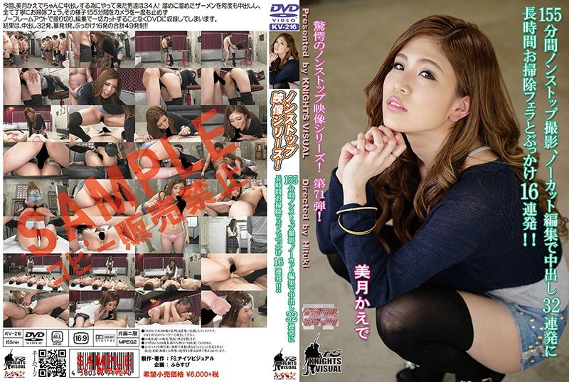 Nonstop Shooting For 155 Minutes, 32 Pies In Uncut Editing, Long Time Cleaning Blow And Bukkake 16 Barrage For A Long Time! ! Kaede Mitsuki