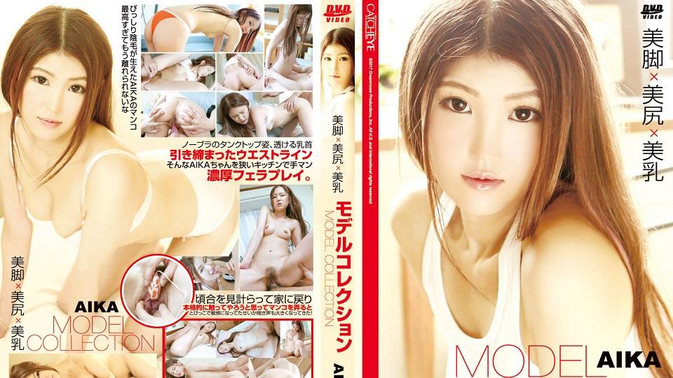CATCHEYE Vol.156_A モデルコレクション : AIKA