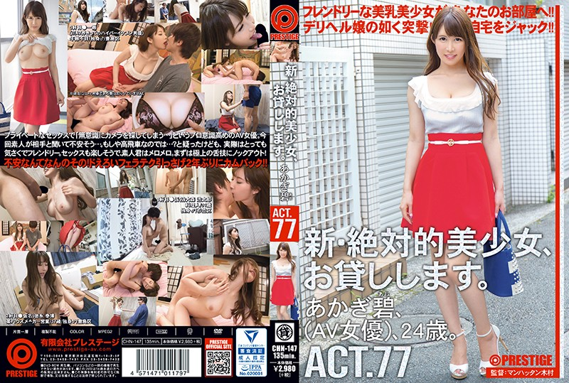 CHN-147 新・絶対的美少女、お貸しします。 ACT… あかぎ碧(AV女優)24歳。