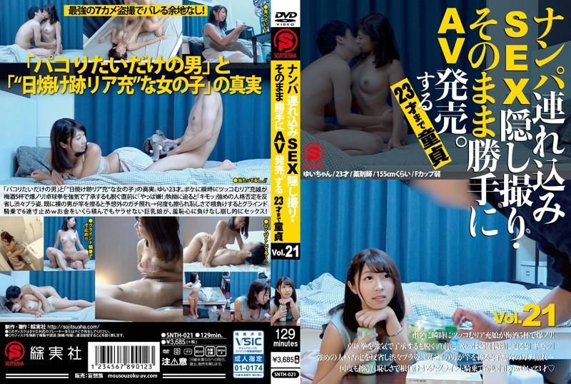 SNTH-021 ナンパ連れ込みSEX隠し撮り・そのまま勝手にAV発売。する23才まで童貞 Vol…