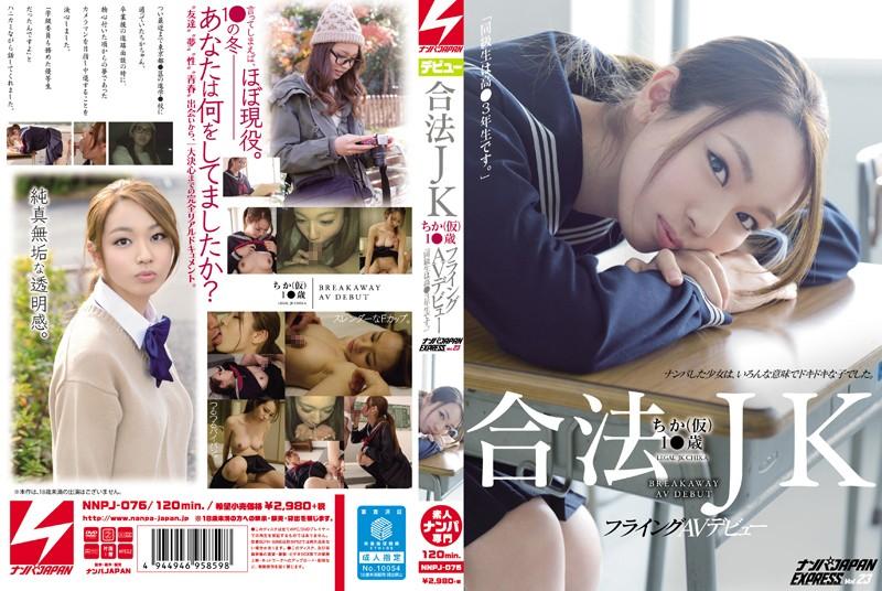 NNPJ-076 合法JKちか(仮)1●歳 フライングAVデビュー「同級生は高●3年生です。」ナンパJAPAN EXPRESS Vol…