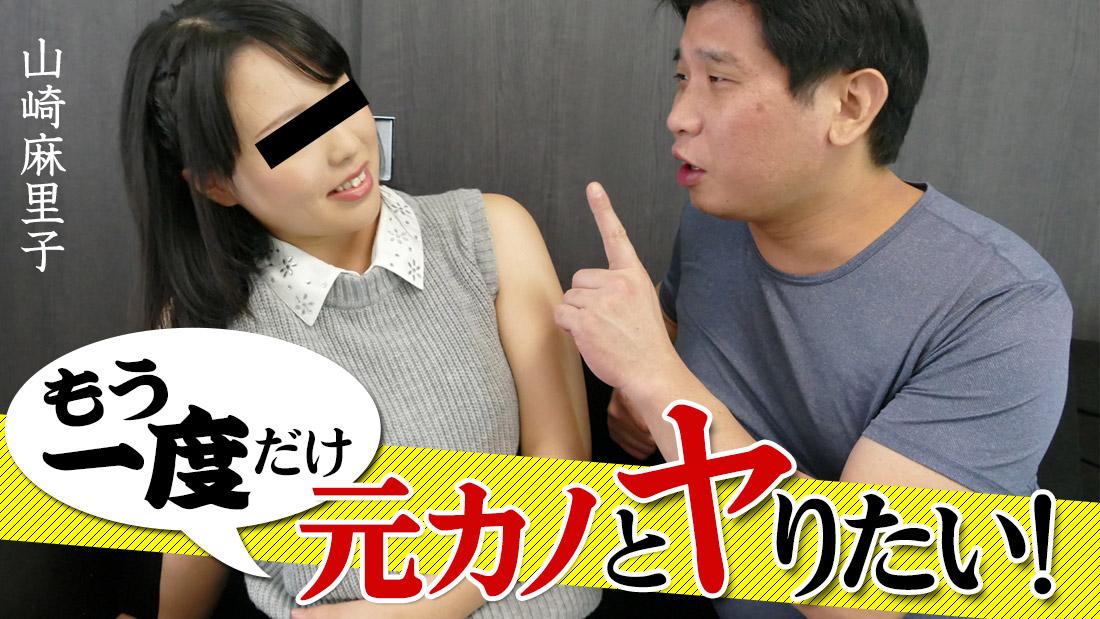 Mariko Yamazaki(山崎麻里子) もう一度だけ元カノとヤりたい!