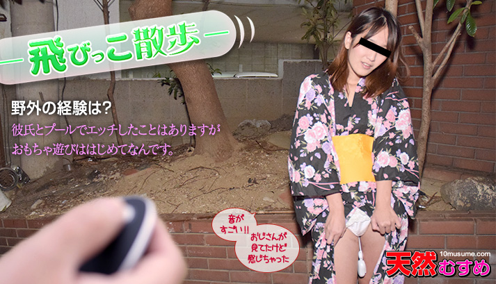 Airi Kimura(木村愛理), 飛びっこ散歩 〜夜間の繁華街をおもちゃ遊び〜
