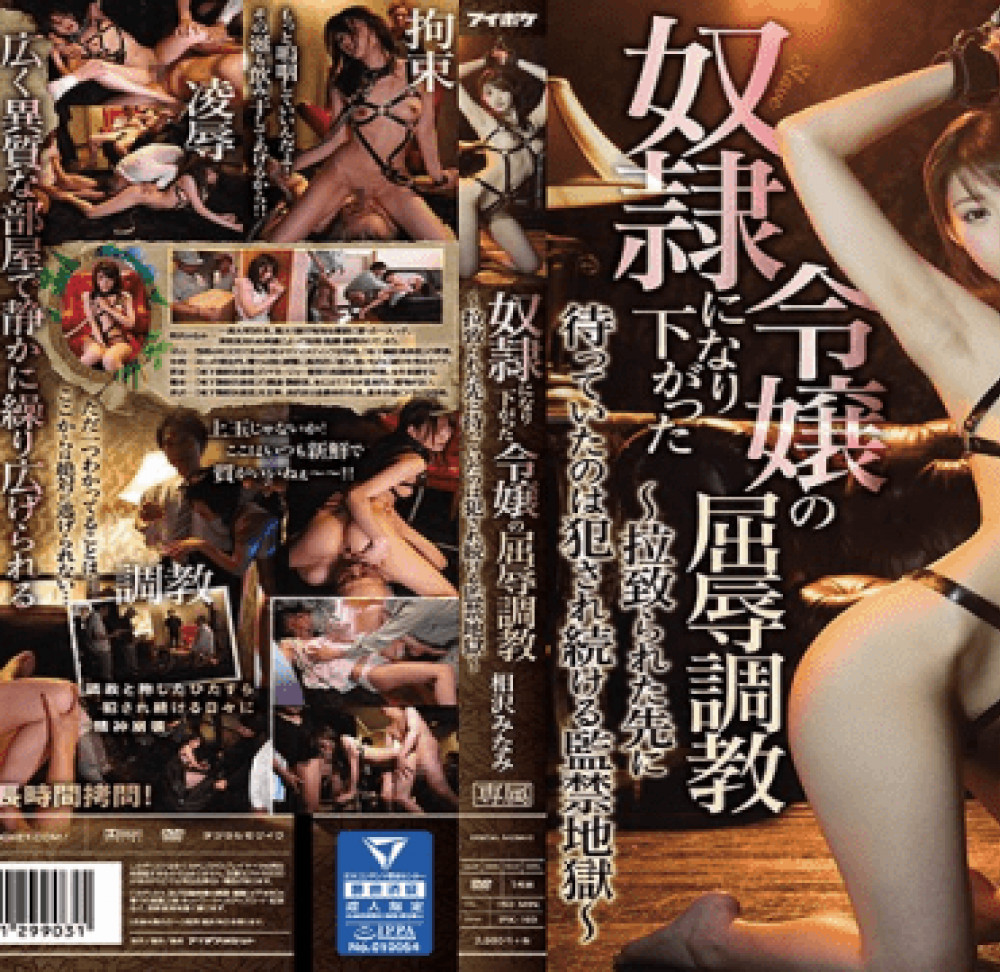 IdeaPocket IPX-193 Humiliation Of Desperate Slave Daughter Kimono Waiting For Being Kidnapped Is Kept Fucked Keeping Fucked Hell Akane Mochida Minami Aizawa Yuria Toda