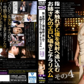 Aroma Planning ARM-557 Erotic Whispers And Peepism Of The Older Sister