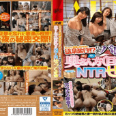 Akinori FSET-695 A Bit Of A Dangerous Neighborhood Association Hot-spring Trip! Is It?NTR Soaks Your Wife NTR So That Your Husband Will Not Be W