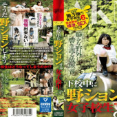 Akinori FSET-664 School Girls 3 To Field Tion In The Way Home From School