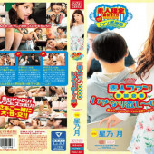 AliceJAPAN DVAJ-321 Runa Hoshino Amateur Fan Participation Plan Suddenly Wanted