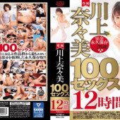 EQ-399 – Mori Harura – EQ-399 A Girl Who Gave You A Hint At The Aisakaya Store And All The Stuff Up To SEX! !12 People 4 Hours SP