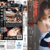 Aurora Project Annex APAK-180 Yua Nanami Beautiful Girl, Sudden Abduction & Confinement Rape Junjo Fried In The Rape Request Site, JK Will Fall To M Slave With The Hands Of Kemono