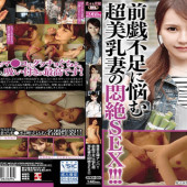 AV AVKH-084 Download Bokep JAV Full-time Housewife Nanpa Super Sexually Married Woman Suffering From Prelude Shortage Sex