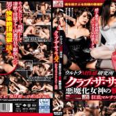 AVScollectors VECR-012 Maki Kyouko, Sunohara Miki, Suzukawa Ayane Ultra M Erotic Laboratory Club. The Sukyubas Demonized Goddesss Pleasure Torture Execution Frenzy Multiple. Ecstasy Hell
