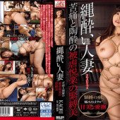 AVS OIGS-014 Kaori A Married Woman Addicted To Bondage A Beauty In The Throes Of The Pleasure And Pain Of M