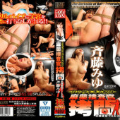 Baby Entertainment DXMG-038 Miyu Saito A Tragic Moment For A Woman Tormenting the Narcotics Investigator FILE 38