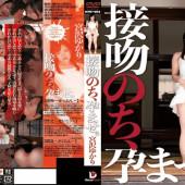 Dream Ticket KPD-002 Yukari Miyazawa Kisses Followed By Baby Making.