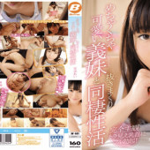 Befree BF-531 Ai Hoshina Jav Hot Daughter With Insanely Cute Little Sister And Living With Her Coward Ai Arai