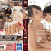 Bibian BBAN-126 Izumi And Kanna Are Two Girls Who Became Friends After Soft Kissing - Izumi Imamiya, Kanna Misaki