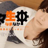HEYZO 1412 Kurumi Chino Sex Heaven Sex with An Akihabara Nerdy Girl