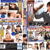 Deeps DVDMS-186 Yuina Sakurano General Black Male Married Woman OL Is Too Big To Be Troubled Black Man Living In Japan Consults With Married Woman Worrying