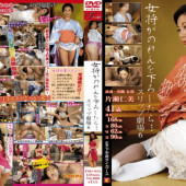 Jams FSG-015 Katase Hitomi When The Landlady Is Down The Goodwill Slip Theater