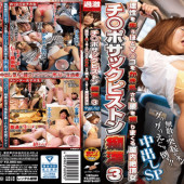 NaturalHigh NHDTB-007 Posak Piston Molester 3 Cream Pumping SP Losing Reason So Long As She Is Disturbed And Shaking Her Waist Cum Inside Her Cum Inside Her Eyes