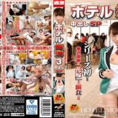 Natural High NHDTA-979 Hotel Molester 3 Cream Pies SP