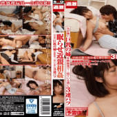 Natural High NHDTA-820 Triplicate While Incest Mind Is With Sleeping Pills ... Sleeping Sister Of Strong Busty Slept Patsu