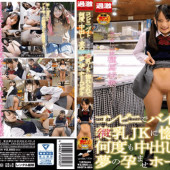 NaturalHigh NHDTA-964 Mikako Abe This Video Is About A JK With Beautiful Tits Who Works With Me At A Convenience Store, Is 16 Years Younger Than Me And Makes My Dreams Cum True Because She Always Want