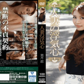 CovetingWifeGroup/Emanuel SOAV-025 Ren Mitsuki A Married Womans Faithless Heart Ren Mitsuki