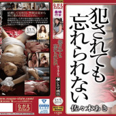 Nagae Style NSPS-545 Aki Sasaki I Know I Was Raped But I Can Never Forget The Sex