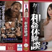 NagaeStyle NSPS-538 Riko Haneda Ayaka Muto Im Experiencing Ecstasy Forced Rape Experiences 3
