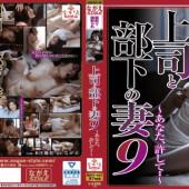 NagaeStyle NSPS-537 Yuka Honjo The Boss and His Wife Underling 9 Dear, Please Forgive Me... Yuka Honjo