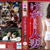 Nagae Style nsps-526 Sayu Sahara A Married Woman Defiled By A Stalker I Was Being Deceived By This Woman