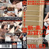 Prestige CHN-133 Kana Ogura New Amateur Daughter, And Then Lend You. VOL.63