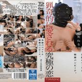 Prestige ONET-014 Miyuki Sakura Brainwashed Pet Uniform Bambina