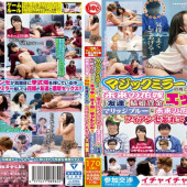 Prestige MEI-014 Love Is In The Other Side Of The Magic Mirror Fiancee!Future Bride A Challenge To The Naughty Game For The Friends Marriage Fund!Marriage Blue Future Bride Is Excited Forget Fiance To