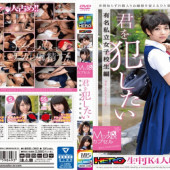 Rainbow/HERO HRRB-048 M Girl Capsule Want To Fuck You Famous Private Girls School Student Edition