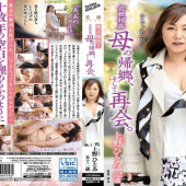 Senta-birejji HONE-213 Hitomi Ueno Exclusive Revival! !Incest Mother Homecoming, And Reunion