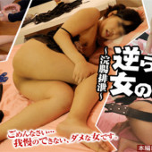 SM-miracle 0862 Saki Aya Destruction of a woman who does not resist Excretion of enema