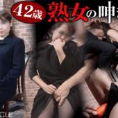 SM-Miracle e0857 Yuriko 42 year old milf groaning