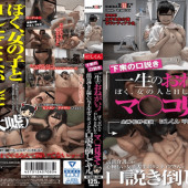 SODCreate SDDE-517 Jav Free Jun Killing A Volunteer Who Is Kind Hearted Female College Student Who Came To Visit Nursing Care