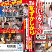 SOD Create SDMU-709 Aiko Nakahara Female employee Jav Office who is said to be the most shy in the history because of my own marginal eroticism I will challenge