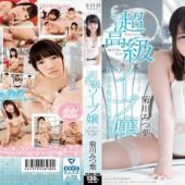 SODCreate STAR-780 Mitsuba Kikukawa Super Luxury Soap Lady
