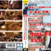 SOD Create sdmu-589 Nao Wakana F Cup That Is Wretched With His Elder Father's Friend Over 20 Years Old Who Has A Wife And Children Cabin Attendant 's Annual Coterie Infidelity Record For 1 Year And 2
