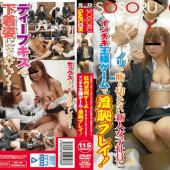 SOSORUXGARCON GS-144 Japanese Porn To The Young Female Employee Who Has Joined In Mid-career Recruitment