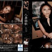 TakaraEizo HZOK-005 Ian Hanasaki Japanese Married Wife Song Ian